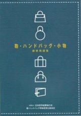 『鞄・ハンドバッグ・小物 標準用語集』