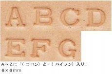 アルファベット 刻印棒セット