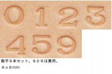 数字 刻印棒セット
