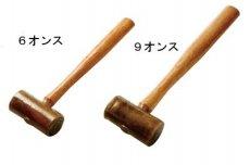 革槌【取寄品】