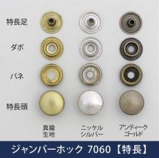 ジャンパーホック 7060【特長】
