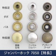 ジャンパーホック 7050【特長】