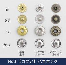 No.1【カクシ】バネホック