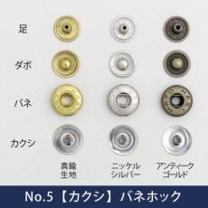 No.5【カクシ】バネホック