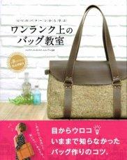 『ワンランク上のバッグ教室』