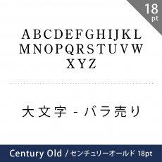 【フォントバラ売り】センチュリーオールド 18pt(大文字A〜Z)
