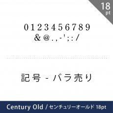 【フォントバラ売り】センチュリーオールド 18pt(数字・記号)