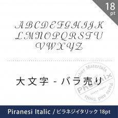【フォントバラ売り】ピラネジイタリック 18pt (大文字A〜Z)