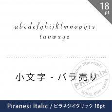 【フォントバラ売り】ピラネジイタリック 18t (小文字a〜z)