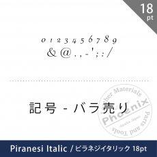 【フォントバラ売り】ピラネジイタリック 18pt (数字・記号)