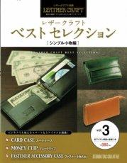 『レザークラフトベストセレクション3 シンプル小物編』