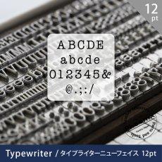 タイプライター ニューフェイス 12pt フォントセット