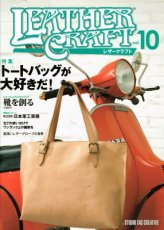 『季刊誌レザークラフトvol10』