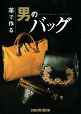 『革で作る男のバッグ』