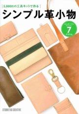 『5,000円の工具キットで作る シンプル革小物』
