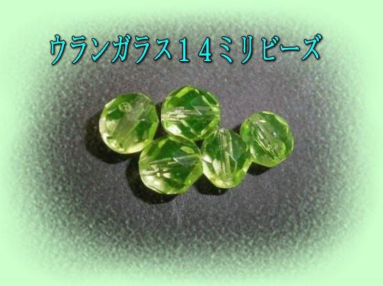 ウランガラスのビーズ(14ミリ)