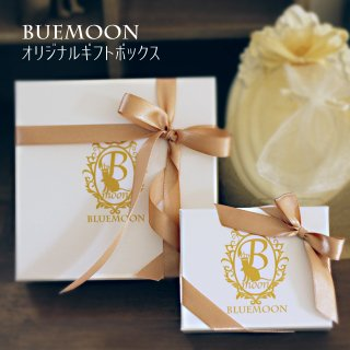 Bluemoonギフトボックス(有料)