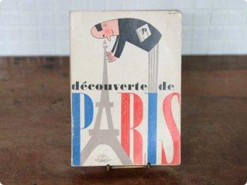 PARIS 古いガイドブック