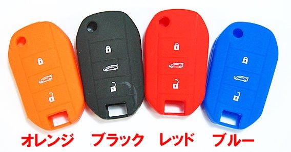 NEWプジョー・シリコンカバー・3ボタン・リモコンキー用 (Cタイプ)