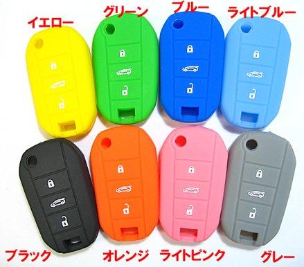 NEWプジョー・シリコンカバー・3ボタン・リモコンキー用 (パステルカラー)