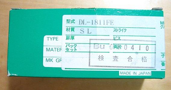 ミワ PS DL-1811FE シリンダー