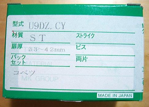 ミワ U9 DZ.CY シリンダー (ST 33-42mm)