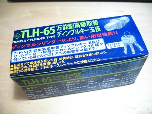 TLH TLH-65 万能取替玉座 ディンプルキー3本付き