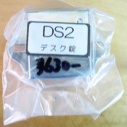 デスク・ロッカー錠 DS-2