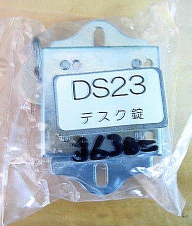 デスク・ロッカー錠 DS-23
