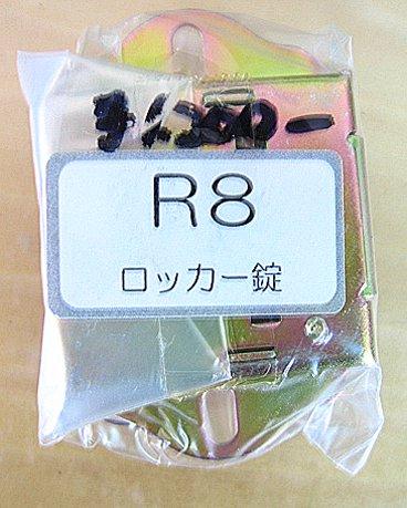 デスク・ロッカー錠 R-8