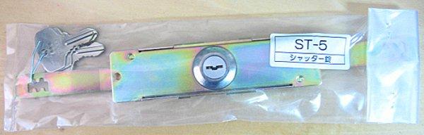 シャッター錠 ST-5