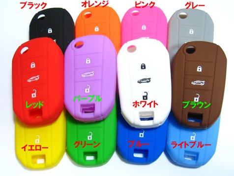 プジョー/シトロエン用シリコンカバー・新型3ボタン・リモコンキー用 (全12色パステルカラー)