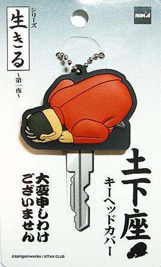 土下座・シリーズ生きる(第一夜)【部長】