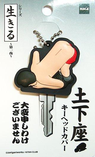 土下座・シリーズ生きる(第一夜)【超土下座】