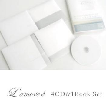 愛しているから 4CD&1BOOK SET