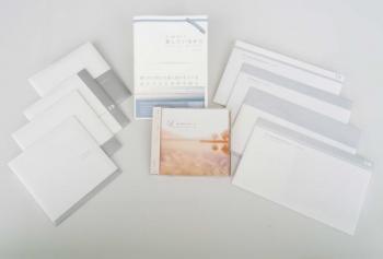 愛しているからシリーズ 8 CD&BOOK SET