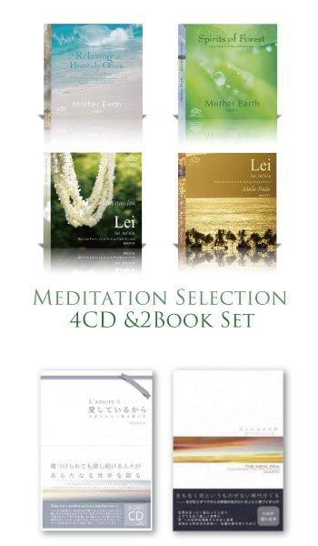 メディテーションセレクション4CD&2Bookセット