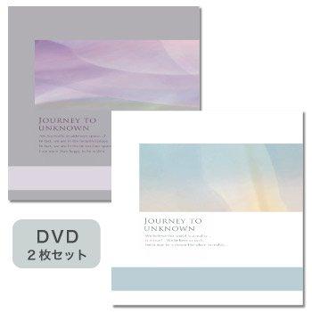 【DVD】【2枚セット】未知へのとびら はてなきふるさとへの旅/はるかなるときの彼方へ