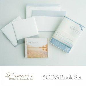 身体を失っても愛しているから  インストゥルメンタル5CD&書籍 セット