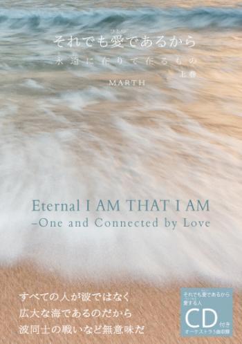 【4月20日発売新刊】それでも愛(ひとつ)であるから 永遠(とわ)に在りて在るもの 上巻