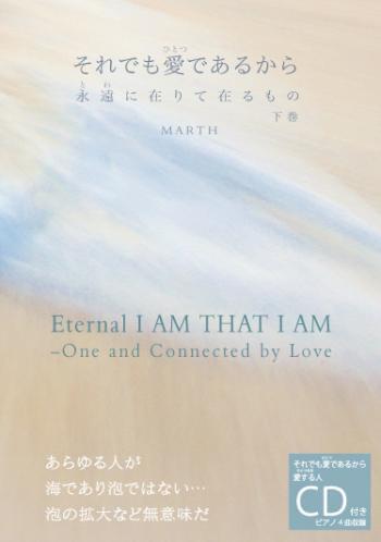 【4月20日発売新刊】それでも愛(ひとつ)であるから 永遠(とわ)に在りて在るもの 下巻