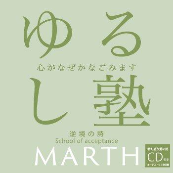 【新刊 書籍】ゆるし塾  逆境の詩 CD付