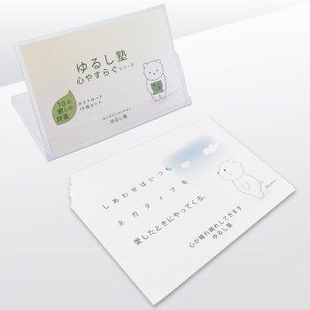 【予約】ゆるし塾 逆境の詩 ポストカード10枚セット 「心やすらぐシリーズ」
