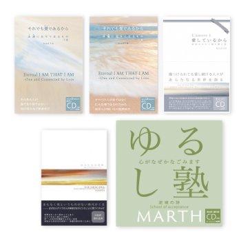 MARTH 書籍 全5巻セット(ゆるし塾 逆境の詩、それでも愛であるから 上下巻、愛しているから、あらたなる世…