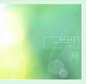 命のなまえ NAME OF YOUR LIFE インスト&ボーカル CD