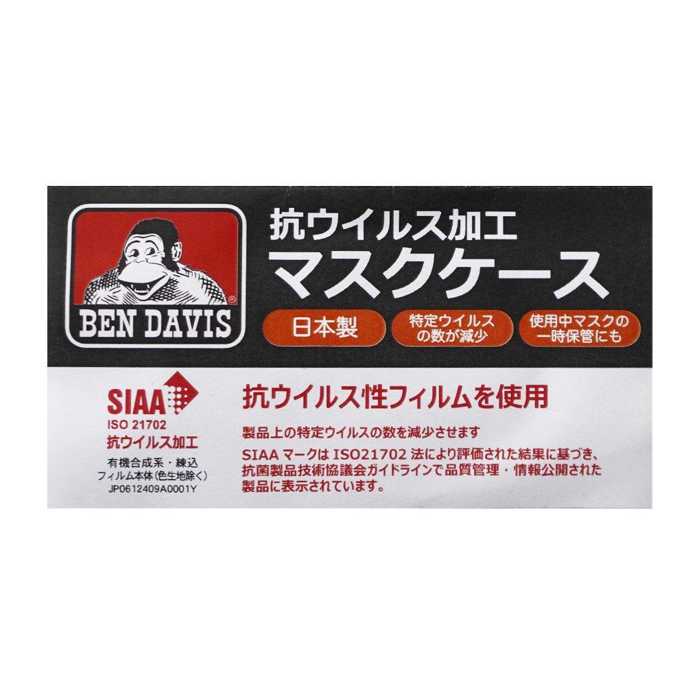 ベンデイビス 【PVC ANTI VIRUS MASK CASE】PVC抗ウイルスマスクケース 詳細画像5