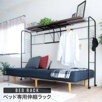 ベッド用 ハンガー ラック ベッド上 棚 収納 キャスター付き 伸縮式 上棚 奥行き40 高さ149 ブラック ダークブラウン ハンガーラック 収納付き 衣類 スチール