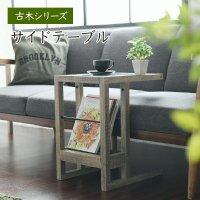 ボタニカル サイドテーブル ガラス 観葉植物 古木 風 インテリア 幅35 奥行45 グリーン インテリア シャビー 植物 棚 ラック 木製 カフェテーブル 鉢置き台