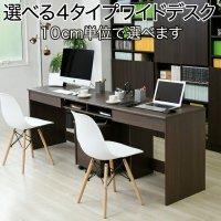 オフィスデスク 同価格で選べる4サイズ ワイドデスク 180 190 200 210 cm 奥行 50 配線収納 ワークデスク 木製 パソコンデスク システムデスク オフィス家具
