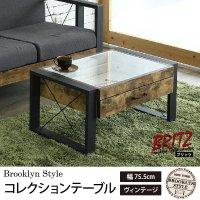 ブルックリンスタイル コレクション センターテーブル 幅75 奥行48 高さ35 引き出し ガラス テーブル ローテーブル リビング